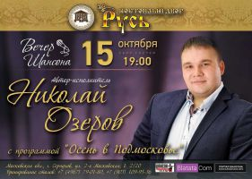 Николай Озеров с программой «Осень в Подмосковье» г.Серпухов 15 октября 2016 года