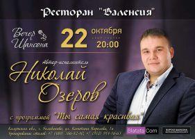 Николай Озеров с программой «Ты самая красивая» г.Балабаново 22 октября 2016 года