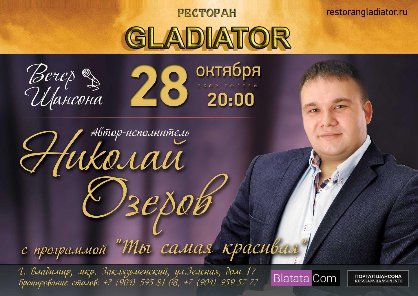 Николай Озеров с программой «Ты самая красивая» г.Владимир 28 октября 2016 года