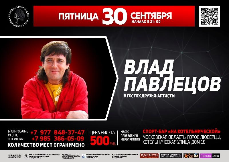 Влад Павлецов г.Люберцы 30 сентября 2016 года