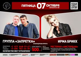 Группа «Запретка» и Ирма Брикк, г.Зеленоград 7 октября 2016 года