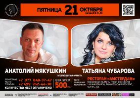 Анатолий Мякушкин и Татьяна Чубарова г.Зеленоград 21 октября 2016 года