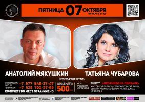 Анатолий Мякушкин и Татьяна Чубарова 7 октября 2016 года