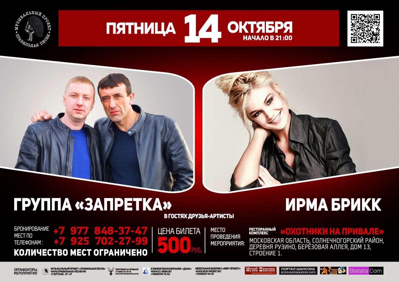 Группа «Запретка» и Ирма Брикк 14 октября 2016 года