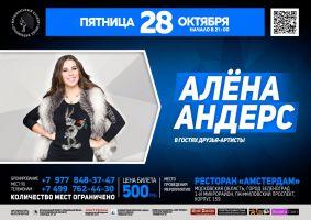 Алёна Андерс г.Зеленоград 28 октября 2016 года