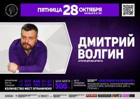 Дмитрий Волгин 28 октября 2016 года