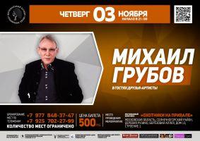 Михаил Грубов 3 ноября 2016 года