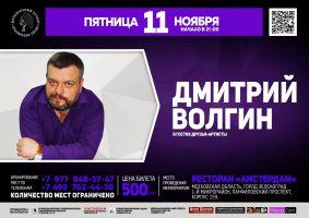 Дмитрий Волгин г.Зеленоград 11 ноября 2016 года
