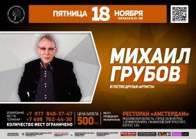 Михаил Грубов г.Зеленоград 18 ноября 2016 года