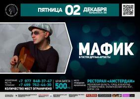 Мафик г.Зеленоград 2 декабря 2016 года