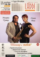 Михаил Чутко и Ольга Роса в программе «Только с тобой» 16 ноября 2016 года