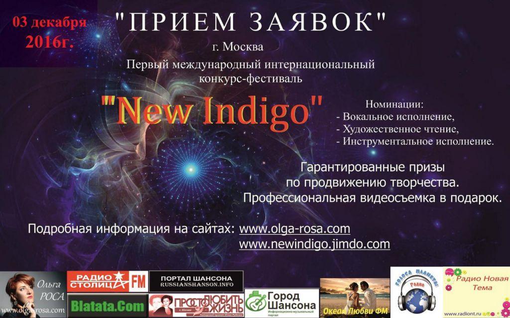 Прием заявок на конкурс-фестиваль «New Indigo» г.Москва 3 декабря 2016 года