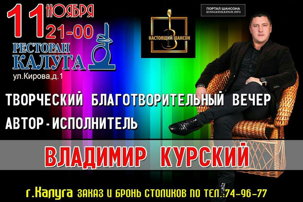 Владимир Курский г.Калуга 11 ноября 2016 года