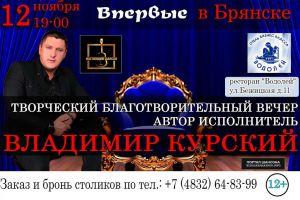 Владимир Курский г.Брянск 12 ноября 2016 года