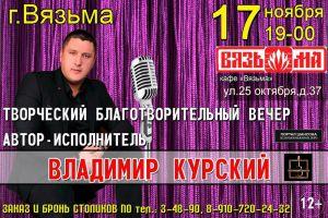 Владимир Курский г.Вязьма 17 ноября 2016 года