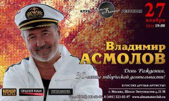 Владимир Асмолов. 30-е творческой деятельности 27 ноября 2016 года