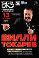 Вилли Токарев в БКЗ «Октябрьский» 13 октября 2016 года
