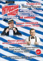 Евгений Любимцев в программе «Матросский концерт» 12 ноября 2016 года