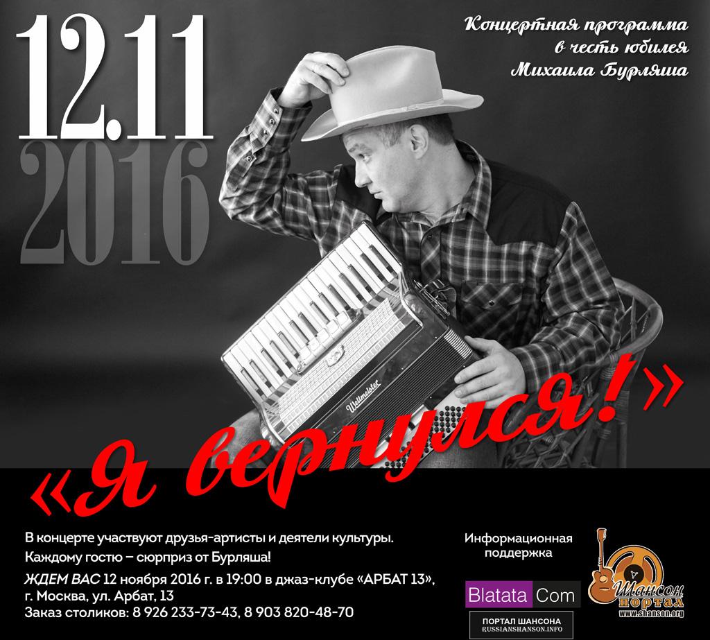 Михаил Бурляш с программой «Я вернулся!» 12 ноября 2016 года