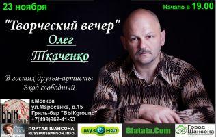 Олег Ткаченко. Творческий вечер 23 ноября 2016 года