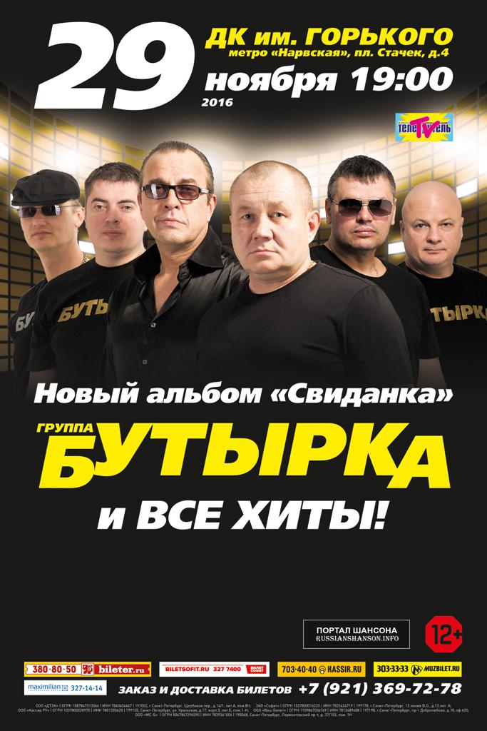 Группа «Бутырка» с новым альбомом «Свиданка» 29 ноября 2016 года