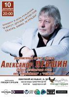 Александр Левшин. Концерт в День рождения 10 декабря 2016 года