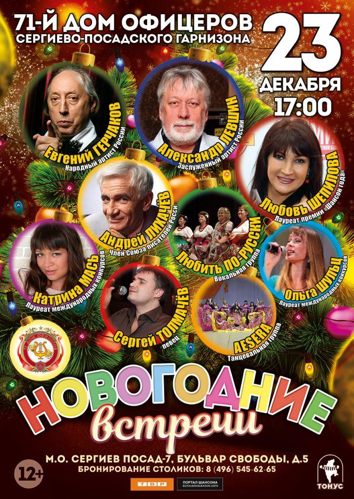 Александр Левшин. Новогодние встречи 23 декабря 2016 года