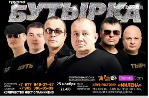 Группа «Бутырка» 25 ноября 2016 года
