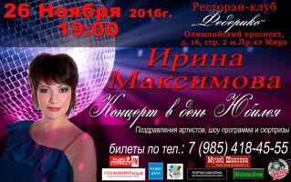 Ирина Максимова. Концерт в день юбилея 26 ноября 2016 года