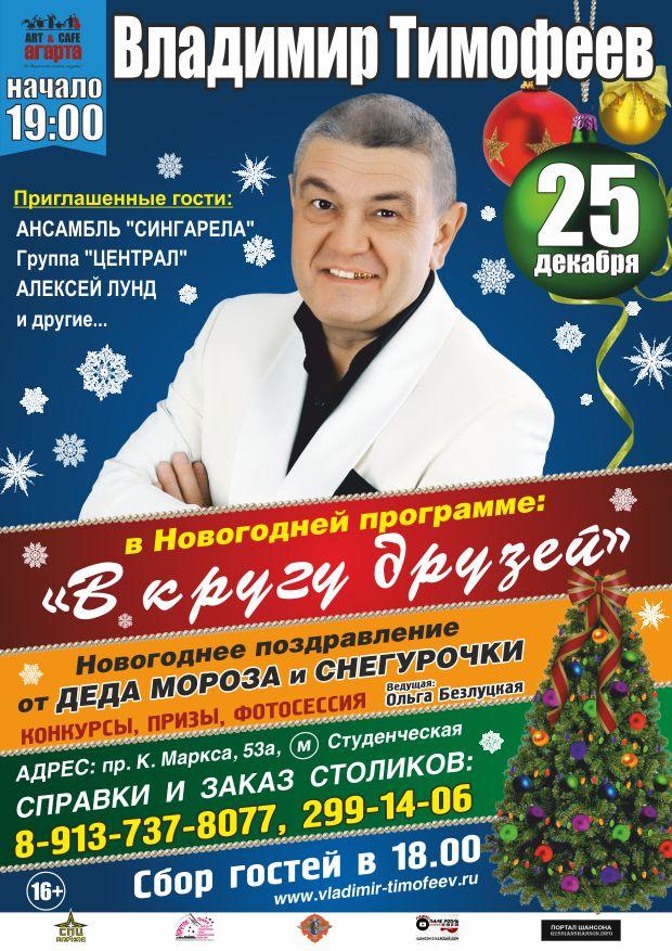 Владимир Тимофеев в новогодней программе «В кругу друзей» 25 декабря 2016 года
