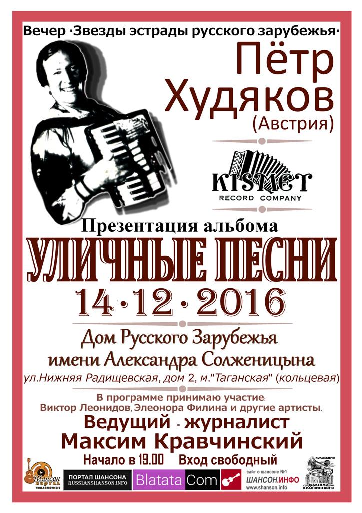 Петр Худяков. Презентация альбома «Уличные песни» 14 декабря 2016 года