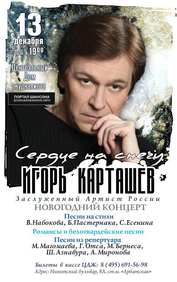 Игорь Карташев в новогодней программе «Сердце на снегу» 13 декабря 2016 года