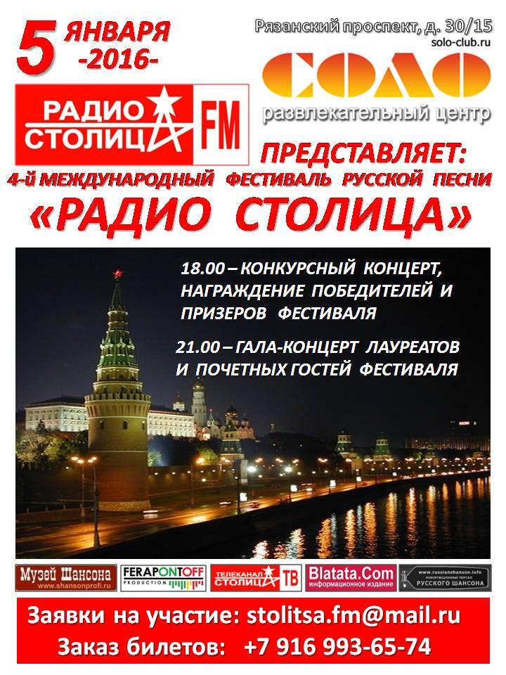 4-й Международный фестиваль русской песни «РАДИО СТОЛИЦА» 2016 5 января 2016 года