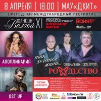 Фестиваль «Шансон над Волгой-XI» 2017 8 апреля 2017 года