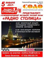 5-й Международный фестиваль русской песни «Радио Столица» 5 января 2017 года