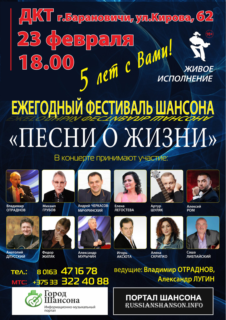 Ежегодный фестиваль шансона «Песни о жизни» 23 февраля 2017 года
