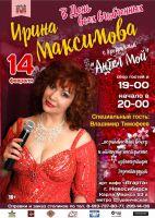 Ирина Максимова с программой «Ангел мой» 14 февраля 2017 года