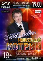 Николай Котрин с программой «Улочки любви» 27 января 2017 года