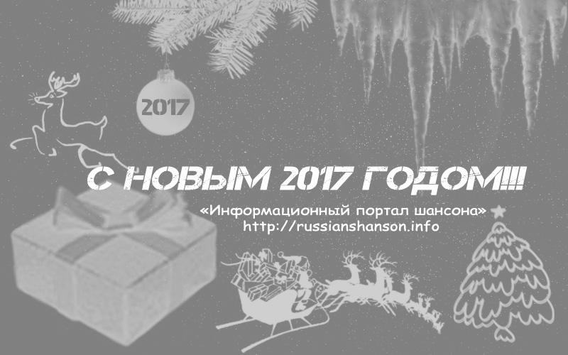 С Новым 2017 годом! 1 января 2017 года