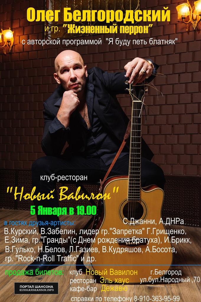 Олег Белгородский с программой «Я буду петь блатняк» 5 января 2017 года
