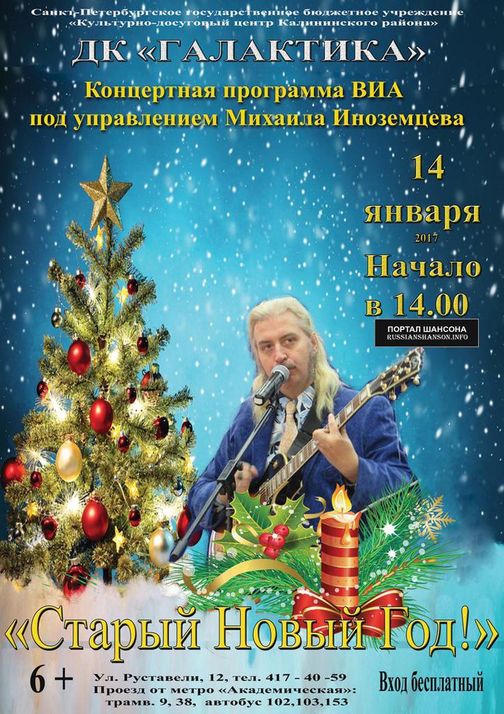 Михаил Иноземцев с программой «Старый Новый Год!» 14 января 2017 года