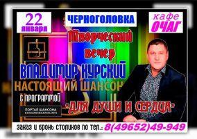 Владимир Курский с программой «Для души и сердца» 22 января 2017 года