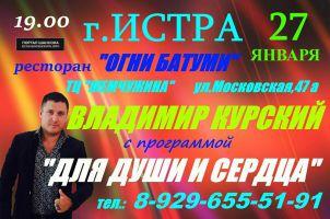 Владимир Курский с программой «Для души и сердца» г.Истра 27 января 2017 года