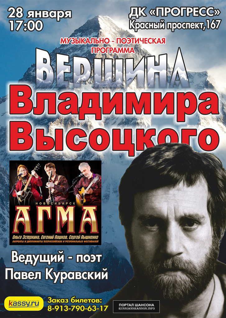 Музыкально-поэтическая программа «Вершина Владимира Высоцкого» 28 января 2017 года