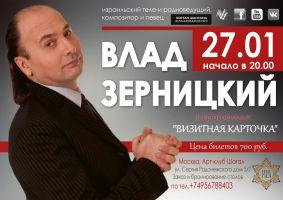 Влад Зерницкий в программе «Визитная карточка» 27 января 2017 года
