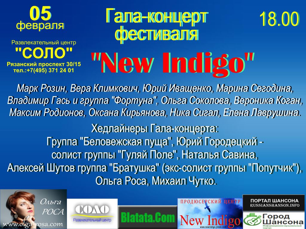 Гала-концерт фестиваля «New Indigo» 5 февраля 2017 года