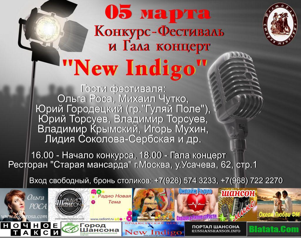 Конкурс-фестиваль «New Indigo» г.Москва 5 марта 2017 года