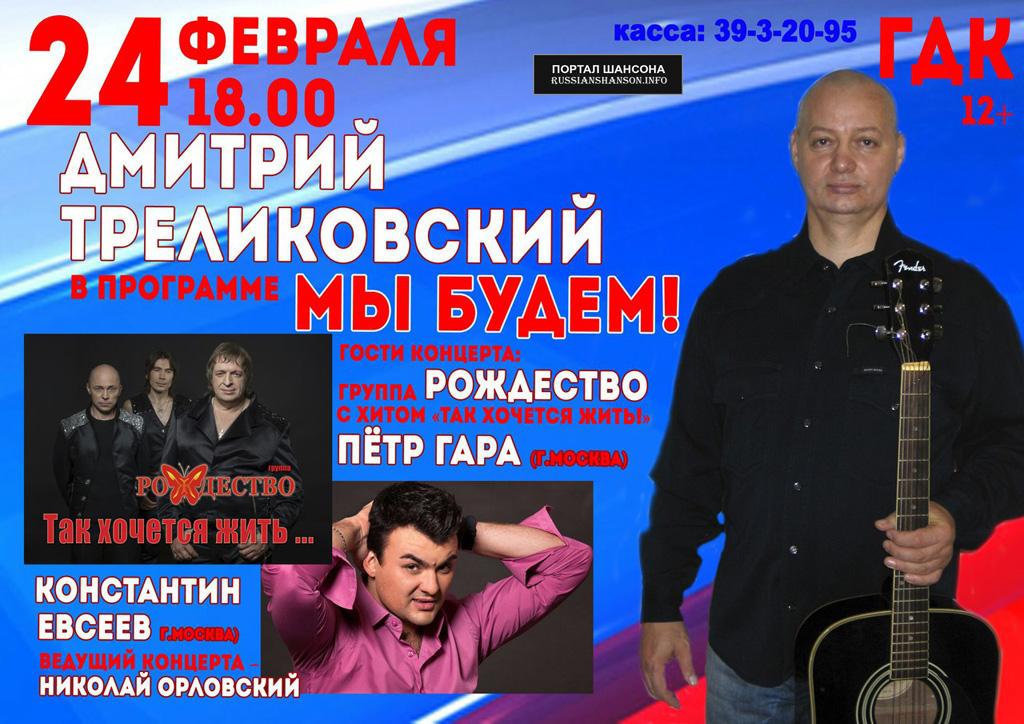 Дмитрий Треликовский в программе «Мы будем!» 24 февраля 2017 года