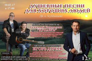 Игорь Дзреев и Геннадий Быковских (группа «Купажъ») г. Куйбышево 10 февраля 2017 года
