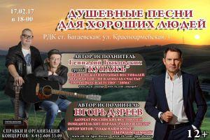Игорь Дзреев и Геннадий Быковских (группа «Купажъ») ст. Багаевская 17 февраля 2017 года